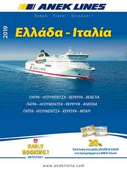 Catalogo traghetti italia grecia 2019 greco